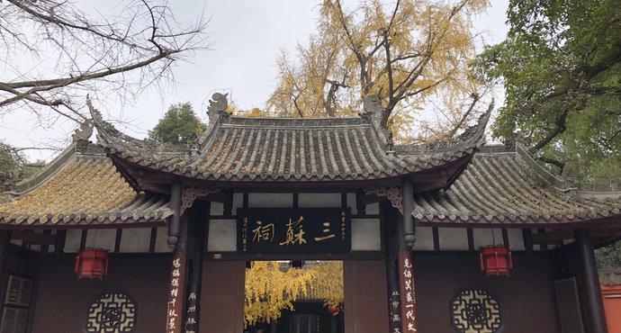 三苏祠博物馆.jpeg